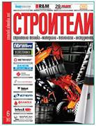 Списание за строителния бранш