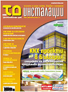 TD_Instalacii_201201