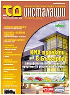 Професионално издание за строителни инсталации